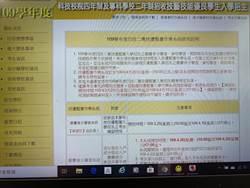 四技二專技優甄審要招7576生  開始受理資格審查
