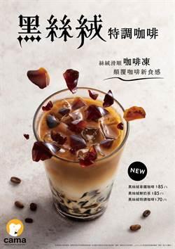 cama cafe黑絲絨特系列開賣 會員註冊買一送一