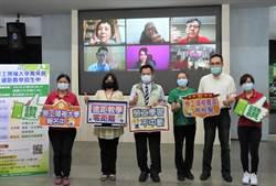 南市勞工領袖大學菁英班課程招生 10年來首度採視訊教學