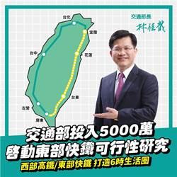 東部快鐵可行性研究 交通部砸3000萬