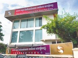 今年東協拓版圖頻傳捷報 兆豐銀柬國設點 再下一城