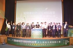 電動車儲能材料研發與應用聯盟 成立