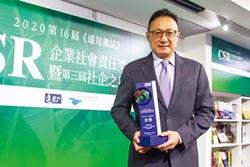 本屆獲獎最多的金融業者 中信金榮獲遠見雜誌CSR三大獎