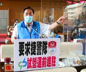台中市議員要求捷警隊試營運期間正式進駐!