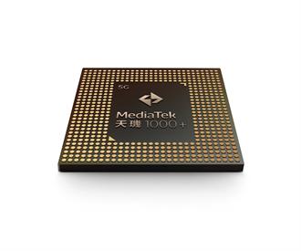 聯發科天璣1000+ 5G新晶片 助高端體驗全面升級