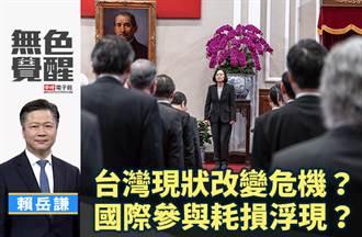 無色覺醒》賴岳謙:台灣現狀改變危機?國際參與耗損浮現?