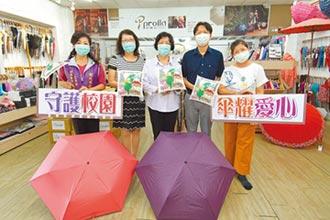 傘亮學子心 企業捐贈1315愛心傘