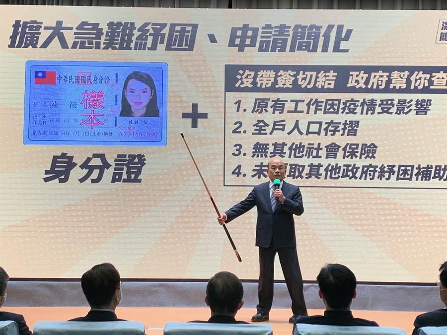 行政院長蘇貞昌今下午舉行記者會,宣布擴大紓困方案再簡化,民眾只要提出申請並簽切結書,中央幫忙審查,基層免責。(林縉明攝)