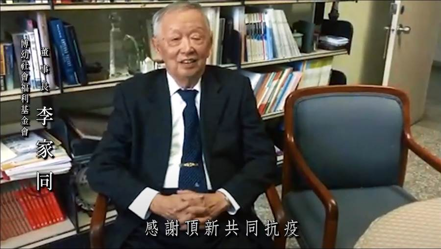 博幼金會董事長李家同,感謝頂新共同抗疫,為台灣加油。
