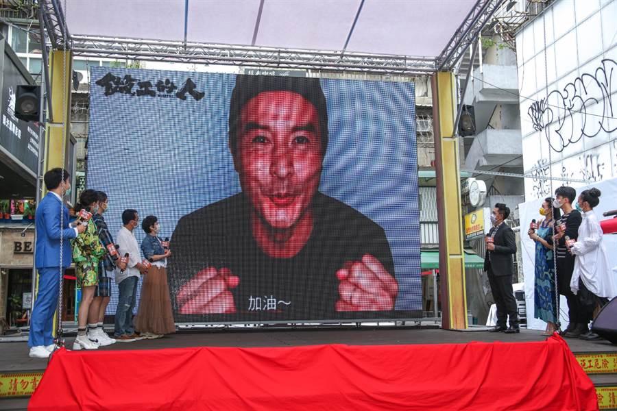 《做工的人》7日舉行首映會,男主角李銘順因疫情影響不克來台,透過影片在大銀幕現身祝福。(吳松翰攝)