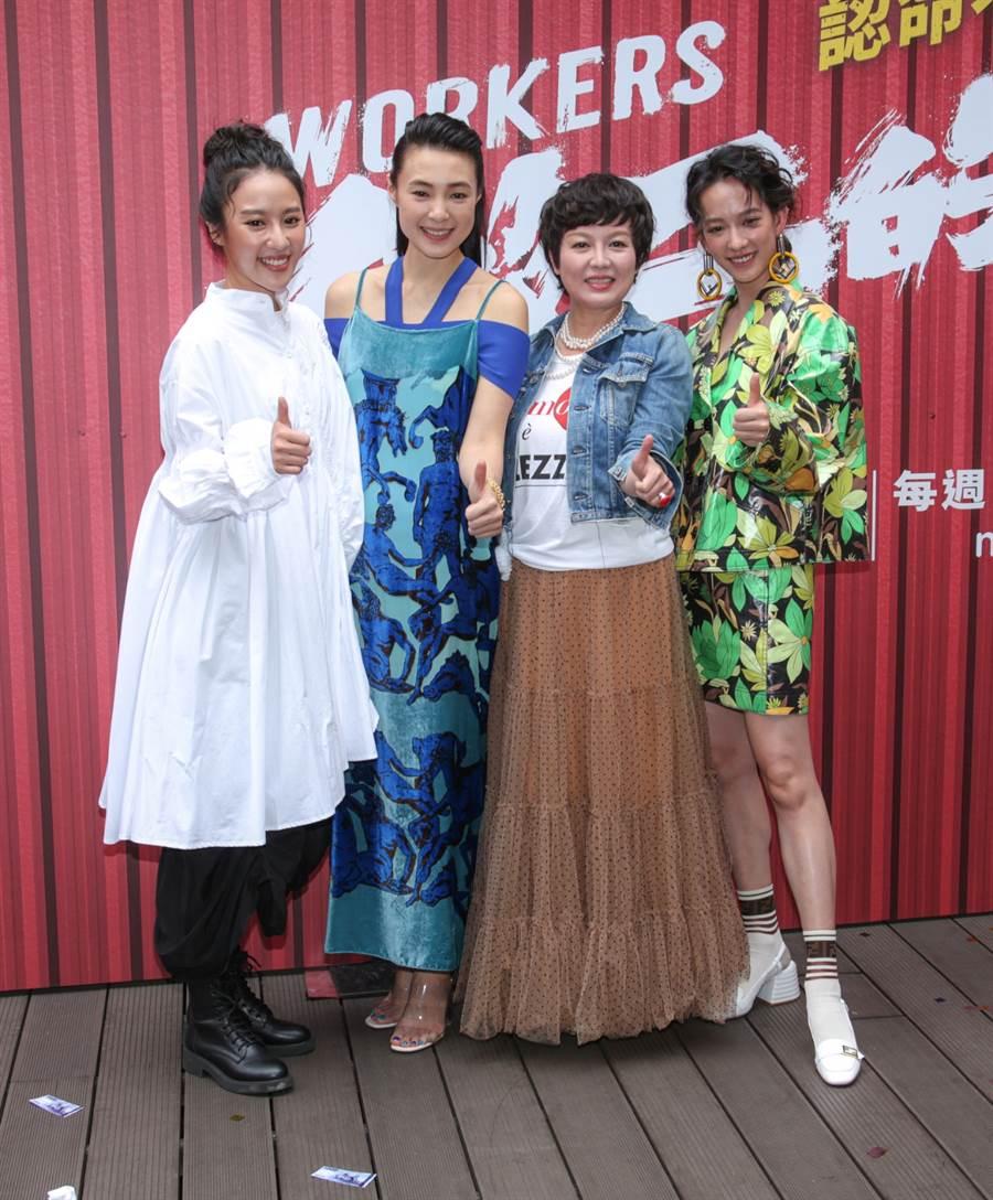 方宥心(左起)、曾珮瑜、苗可麗、孟耿如7日出席《做工的人》首映會。(吳松翰攝)