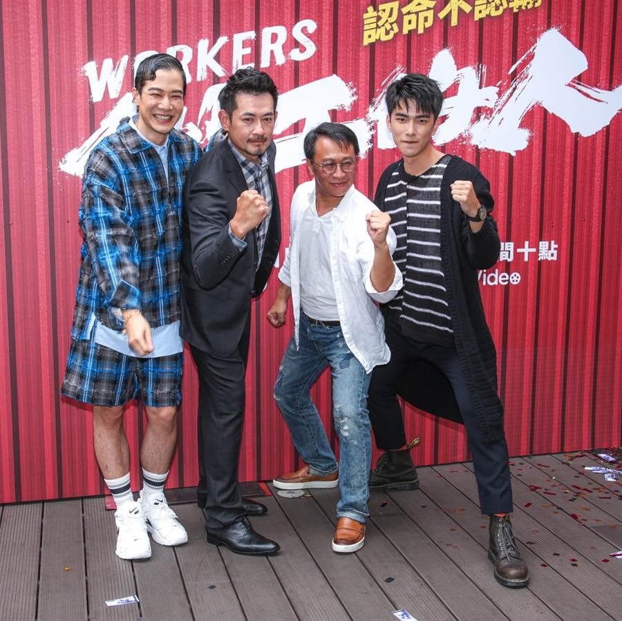薛仕凌(左起)、柯叔元、游安順、曾敬驊7日出席《做工的人》首映會。(吳松翰攝)