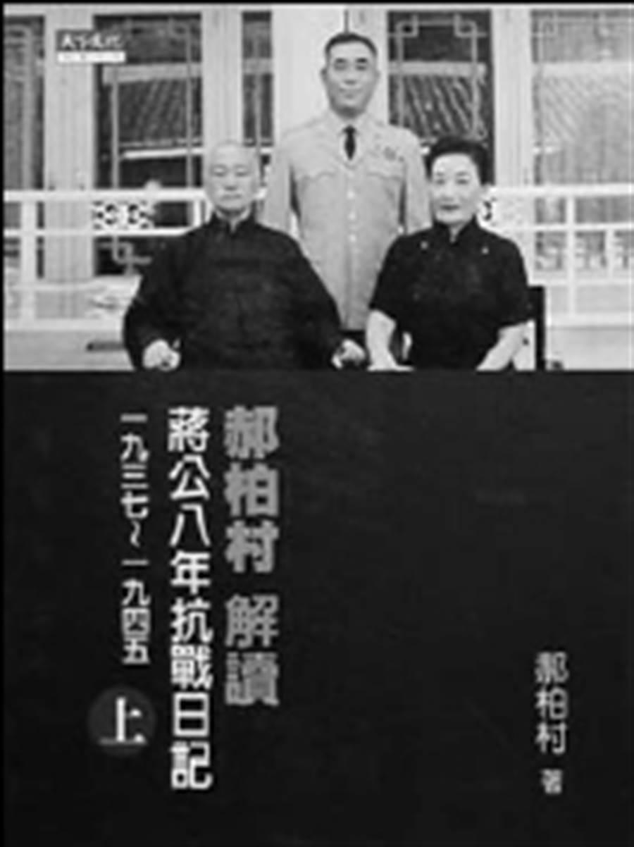 《郝柏村解讀蔣公八年抗戰日記》,本有蔣的日記文,書成只有「解讀」,沒有「日記」,可能是出版界前所未有者。(天下文化提供)
