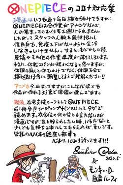 漫迷憂漫畫家染疫 尾田榮一郎公開信報平安