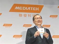 聯發科推新5G晶片 瞄準旗艦手機