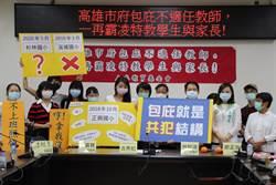 高雄》特教師誇張行徑遭指控 教育局:絕不包庇