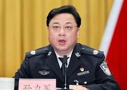公安副部長孫力軍 陸國務院今正式免職