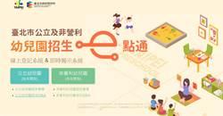 公幼新生家長E化參觀 6月8日起第1階段線上登記