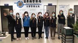 苗栗縣警局婦幼隊拍微電影宣導反家暴