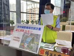 楊典忠批台中國際機場發展計畫也要20年?中市府:滿足產業用地需求