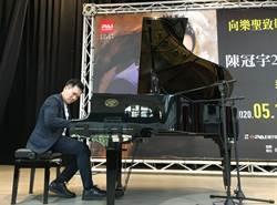 獨嘉紀念貝多芬音樂會 黃敏惠:來聽陳冠宇彈鋼琴療癒心情
