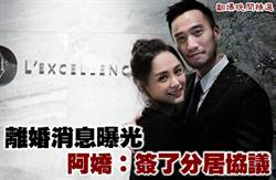 離婚消息曝光 阿嬌:簽了分居協議