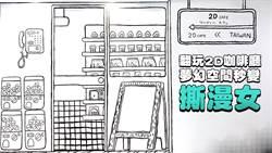 【玩FUN飯】翻玩2D咖啡廳!夢幻空間秒變「撕漫女」