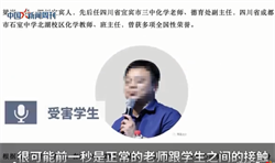 杏壇醜聞!陸名師10年性侵逾20人 男學生集體控訴