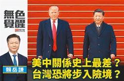 賴岳謙:美中關係史上最差?台灣恐將步入險境?