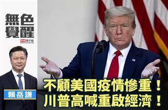 無色覺醒》賴岳謙:不顧美國疫情慘重!川普高喊重啟經濟!
