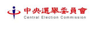 黃捷指高雄市選委會稱「罷免投票不給假」中選會打臉