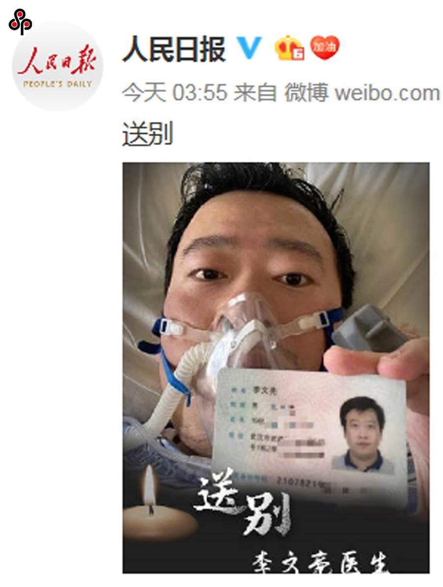 圖為大陸湖北武漢眼科醫師李文亮2月6日因新冠肺炎病逝。人民日報微博特別張貼他照片,並發文「送別」紀念他。(人民日報)