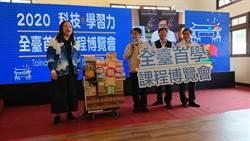 全台首學課程博覽會線上直播 唐鳳開講「網路取代馬路」