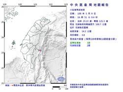 16:51花蓮富里規模3.8地震 最大震度3級