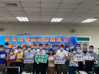 新北》PVQC大賽首開設校長組 教育局長張明文也參賽