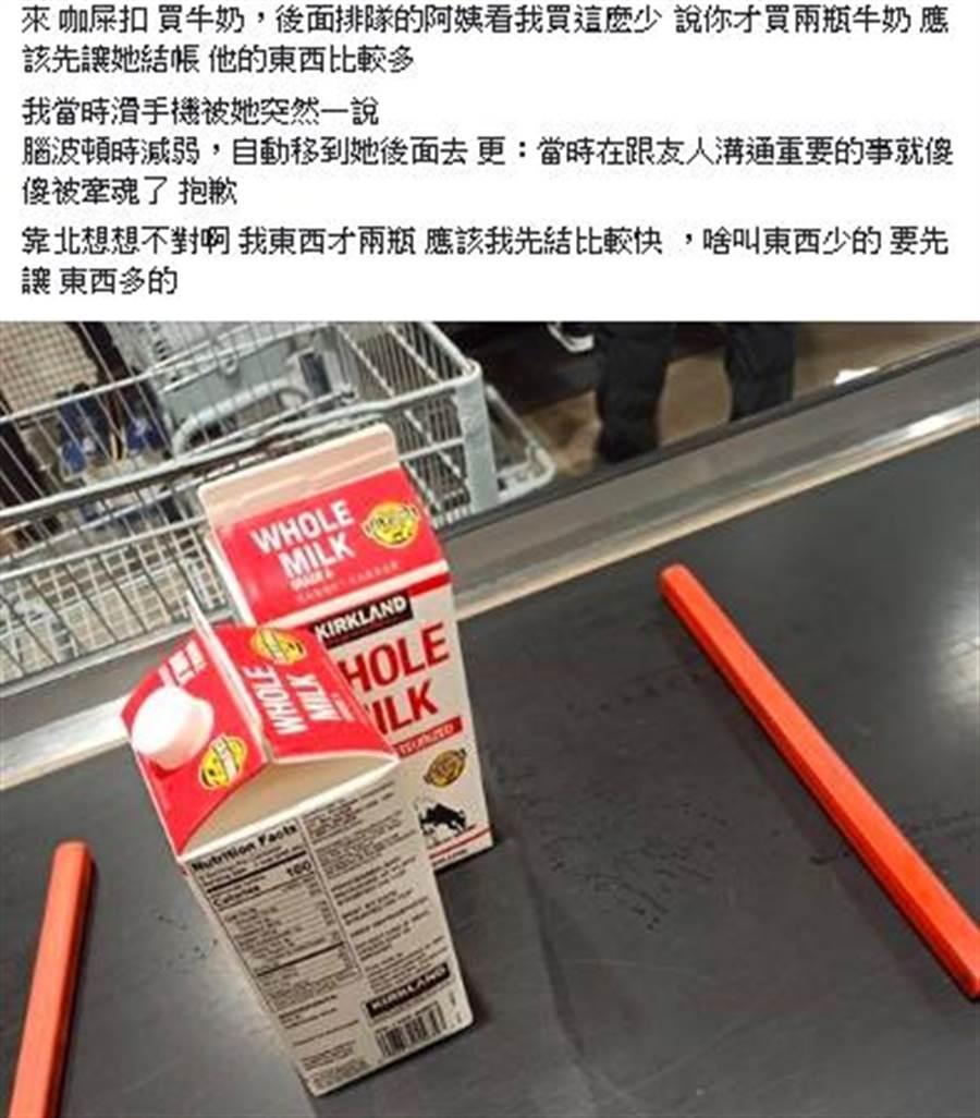 原PO在臉書社團《爆怨公社》上表示,近日到好市多買牛奶,但去結帳時只買了2瓶牛奶,排在他後方的阿婆突然向他說「讓我結帳」,原PO一時腦波弱竟答應了。(摘自爆怨公社)