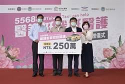 台灣大車隊挺醫護 捐250萬搭車金予衛福部