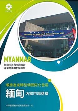 貿協專書 剖析緬甸內需商機
