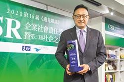 中信金控榮獲2020年《遠見雜誌》CSR獎三大獎