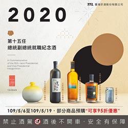 台酒2020年總統就職紀念酒 5款限量預購開跑