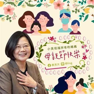 母親節獻祝福 蔡英文:記得向媽媽好好說聲謝謝喔!