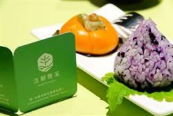 雙溪在地食材入味!仙桃飯糰飄紫紅、南瓜糕吃健康