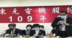 東元股東會/公司派全勝 黃茂雄親自坐鎮、寶佳減資案挫敗
