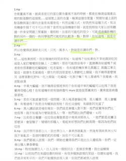 老師在課堂上講中華民國被要求道歉? 中原:無此事