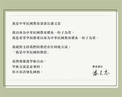 教授說「中華民國」被要求道歉?潘文忠:我是中華民國教育部長