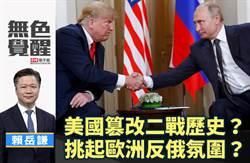 無色覺醒》賴岳謙:美國篡改二戰歷史?挑起歐洲反俄氛圍?