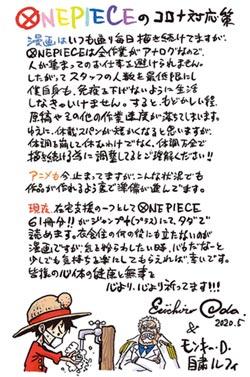 尾田榮一郎 公開信報平安