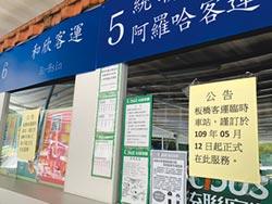 捷運共構 板橋轉運站9月啟用