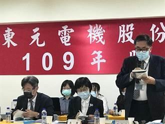 東元現金減資案未過並完成修改公司章程