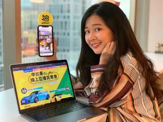 Yahoo奇摩拍賣5/12線上直播賞車會 送10萬購車金